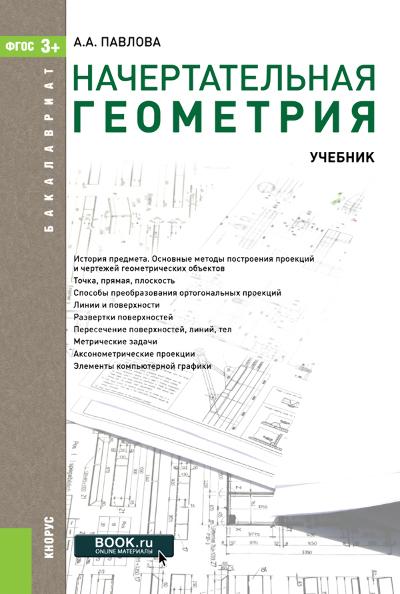 А. А. Павлова Начертательная геометрия пересечения