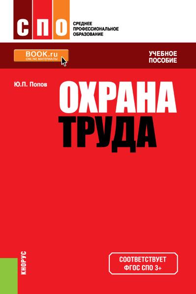 Юрий Попов Охрана труда охрана труда в малом бизнесе ремонт бытовой техники