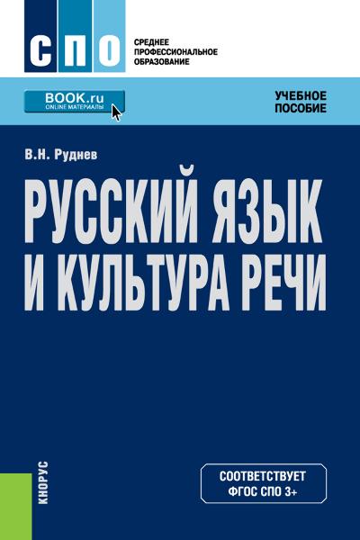 Владимир Руднев Русский язык и культура речи владимир булатов русский север