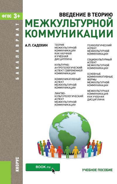Александр Садохин Введение в теорию межкультурной коммуникации о в тимашева введение в теорию межкультурной коммуникации