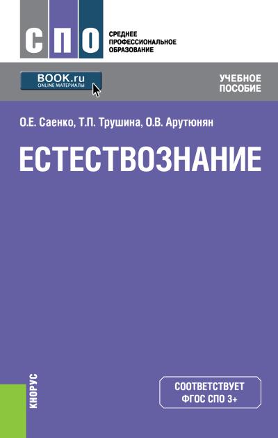 Ольга Арутюнян бесплатно