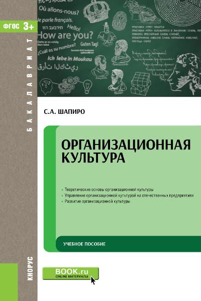 Сергей Шапиро Организационная культура связь на промышленных предприятиях