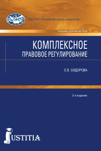 Елена Сидорова Комплексное правовое регулирование сидорова е комплексное правовое регулирование монография