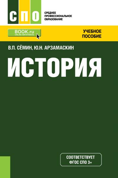 Юрий Арзамаскин История утерянные земли россии xix–xx вв
