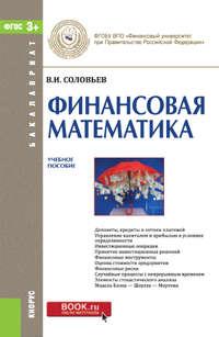 - Финансовая математика