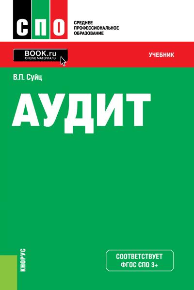 Виктор Паулевич Суйц Аудит ISBN: 978-5-406-05368-3 виктор паулевич суйц аудит
