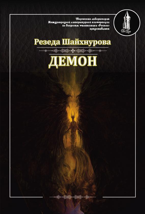 Резеда Шайхнурова Демон ISBN: 978-5-906857-97-2 резеда шайхнурова капитан делуар