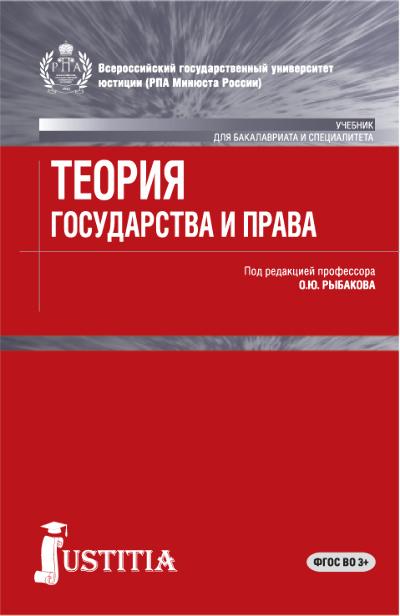 Коллектив авторов Теория государства и права авто права в березниках