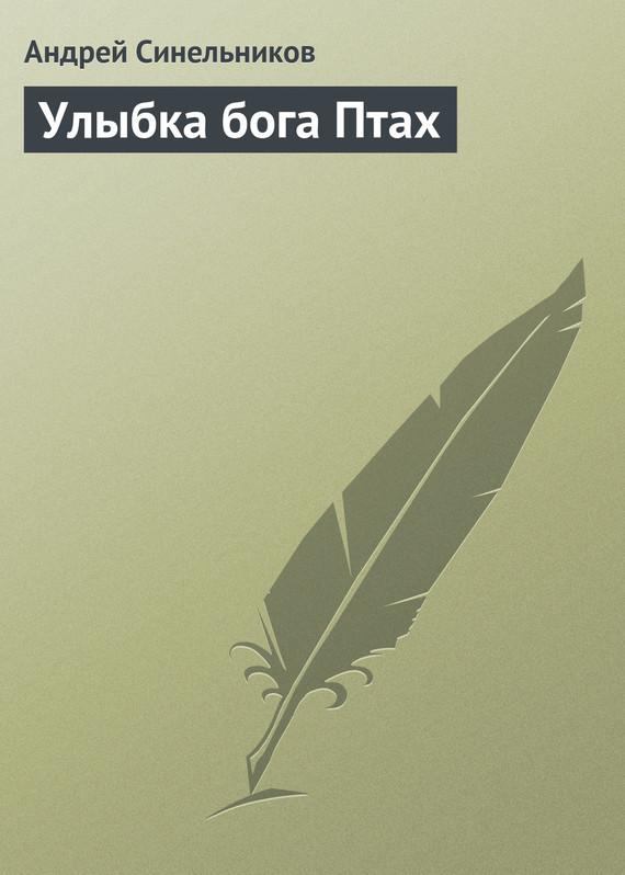 Андрей Синельников - Улыбка бога Птах