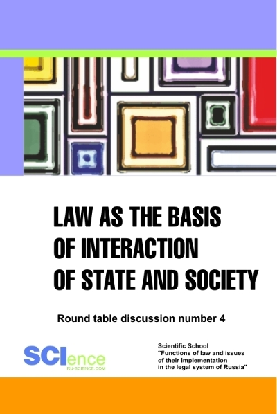 Cherniavsky A. G. Law as the basis of interaction of state and society. Round table discussion number 4 the law and the lady
