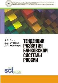 Бураков, Д. В.  - Тенденции развития банковской системы России