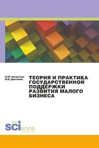 Данилина, М. В.  - Теория и практика государственной поддержки развития малого бизнеса
