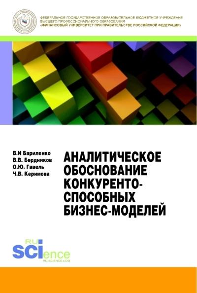 Владимир Иванович Бариленко бесплатно