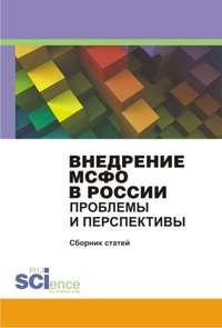 Гетьмана, В.  - Внедрение МСФО в России: проблемы и перспективы