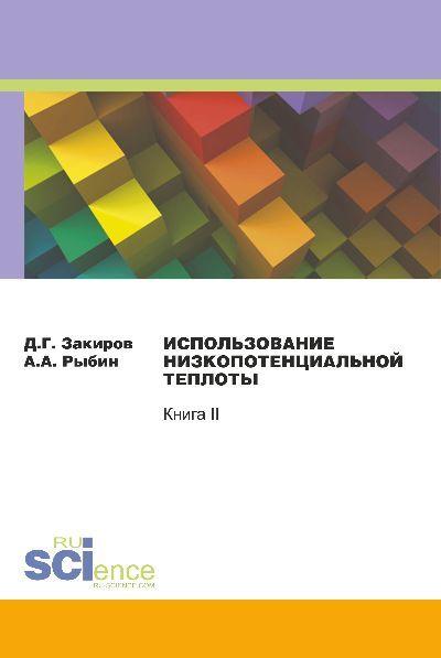 Д. Закиров Использование низкопотенциальной теплоты. Книга II