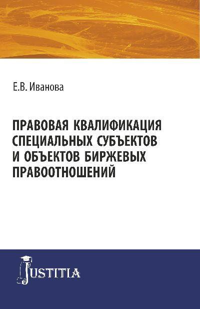 интригующее повествование в книге Е. В. Иванова