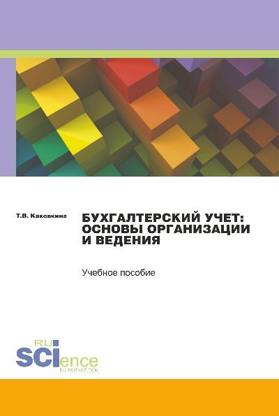 Т. Каковкина Бухгалтерский учет: основы организации и ведения о и соснаускене бухгалтерский финансовый учет