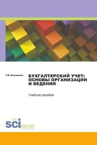 Каковкина, Т.  - Бухгалтерский учет: основы организации и ведения