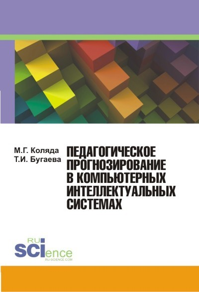 М. Г. Коляда Педагогическое прогнозирование в компьютерных интеллектуальных системах