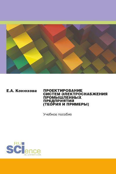Елена Конюхова Проектирование систем электроснабжения промышленных предприятий (теория и примеры)