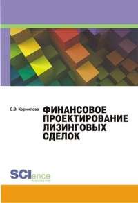 Корнилова, Елена  - Финансовое проектирование лизинговых сделок