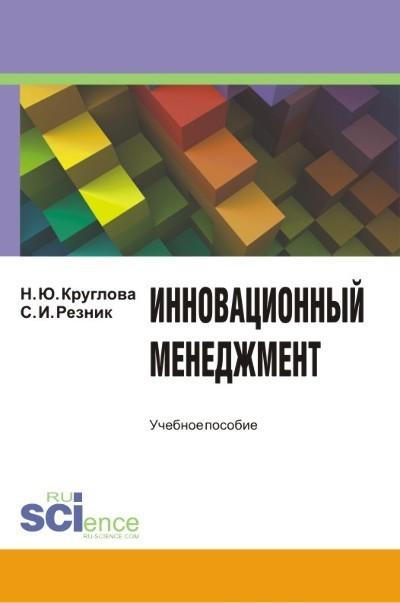 Н. Ю. Круглова Инновационный менеджмент гришин ю мандрыка е мельникова н биологическая регенерация веществ основные процессы системы оборудование