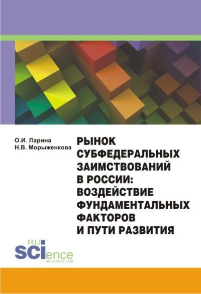 О. И. Ларина Рынок субфедеральных заимствований в России. Воздействие фундаментальных факторов и пути развития авто рынок в костанае дизель