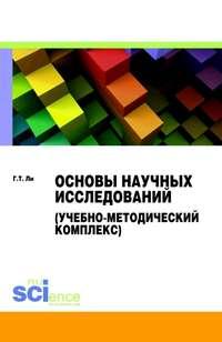 Ли, Г.  - Основы научных исследований (учебно-методический комплекс)