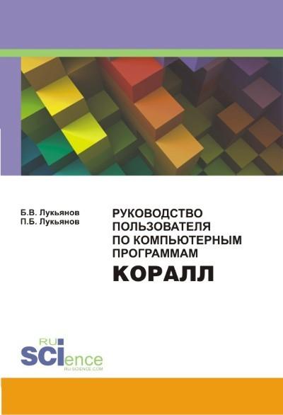 П. Б. Лукьянов Руководство Пользователя по компьютерным программам КОРАЛЛ информатика учебное пособие