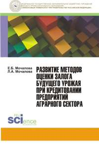 Мочалова, Л. А.  - Развитие методов оценки залога будущего урожая при кредитовании предприятий аграрного сектора