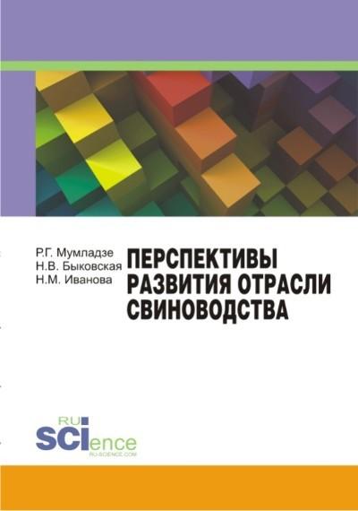 Обложка книги Перспективы развития отрасли свиноводства, автор Иванова, Н. М.