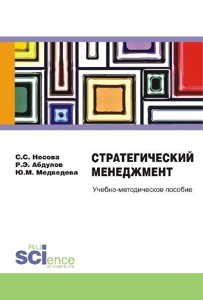 Светлана Носова Стратегический менеджмент