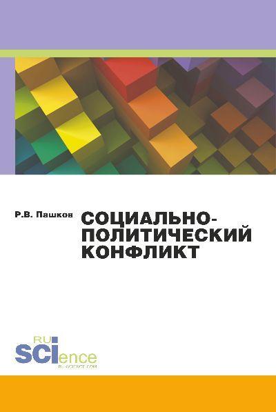 Р. В. Пашков бесплатно