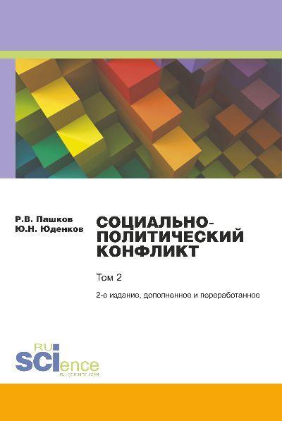 Ю. Н. Юденков Социально-политический конфликт. Том 2