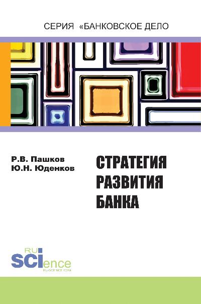 Роман Пашков Стратегия развития банка юрий николаевич лапыгин стратегическое развитие организации