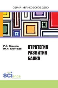 Пашков, Роман  - Стратегия развития банка