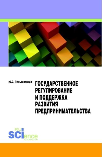 Ю. С. Пиньковецкая Государственное регулирование и поддержка развития предпринимательства