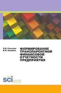 Рожнова, О. В.  - Формирование транспарентной финансовой отчетности предприятия