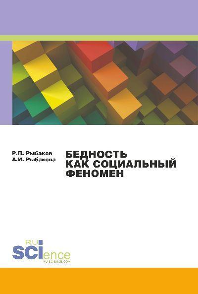 Р. П. Рыбаков Бедность как социальный феномен