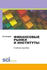 Сахарова, Л. А.  - Финансовые рынки и институты