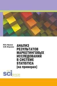 Фролов, Ю.  - Анализ результатов маркетинговых исследований в системе Statistica (на примерах)