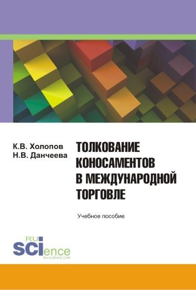 К. В. Холопов Толкование коносаментов в международной торговле логистика учебное пособие