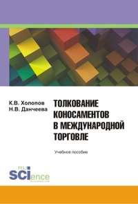 К. В. Холопов - Толкование коносаментов в международной торговле