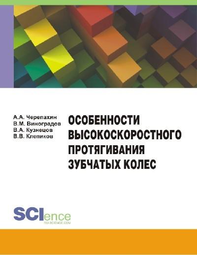 В. А. Кузнецов Особенности высокоскоростного протягивания зубчатых колес
