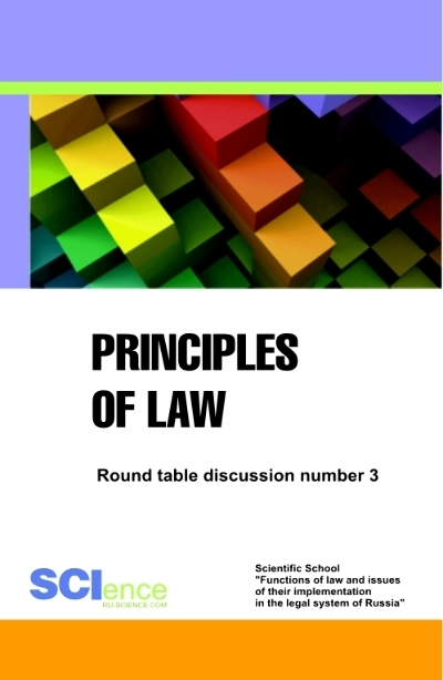 А. Г. Чернявский Principles of law. Round table discussion number 3 the law and the lady