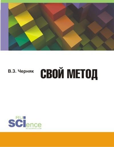 интригующее повествование в книге В. З. Черняк