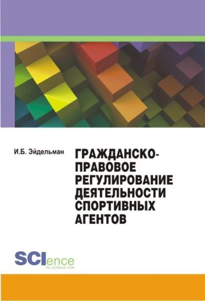 И. Эйдельман Гражданско-правовое регулирование деятельности спортивных агентов