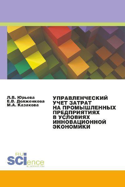 Л. В. Юрьева Управленческий учет затрат на промышленных предприятиях в условиях инновационной экономики связь на промышленных предприятиях