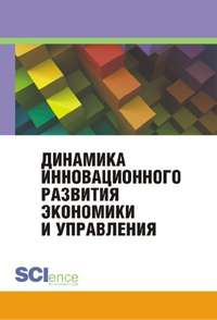 авторов, Коллектив  - Динамика инновационного развития экономики и управления
