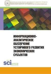 авторов, Коллектив  - Информационно-аналитическое обеспечение устойчивого развития экономических субъектов